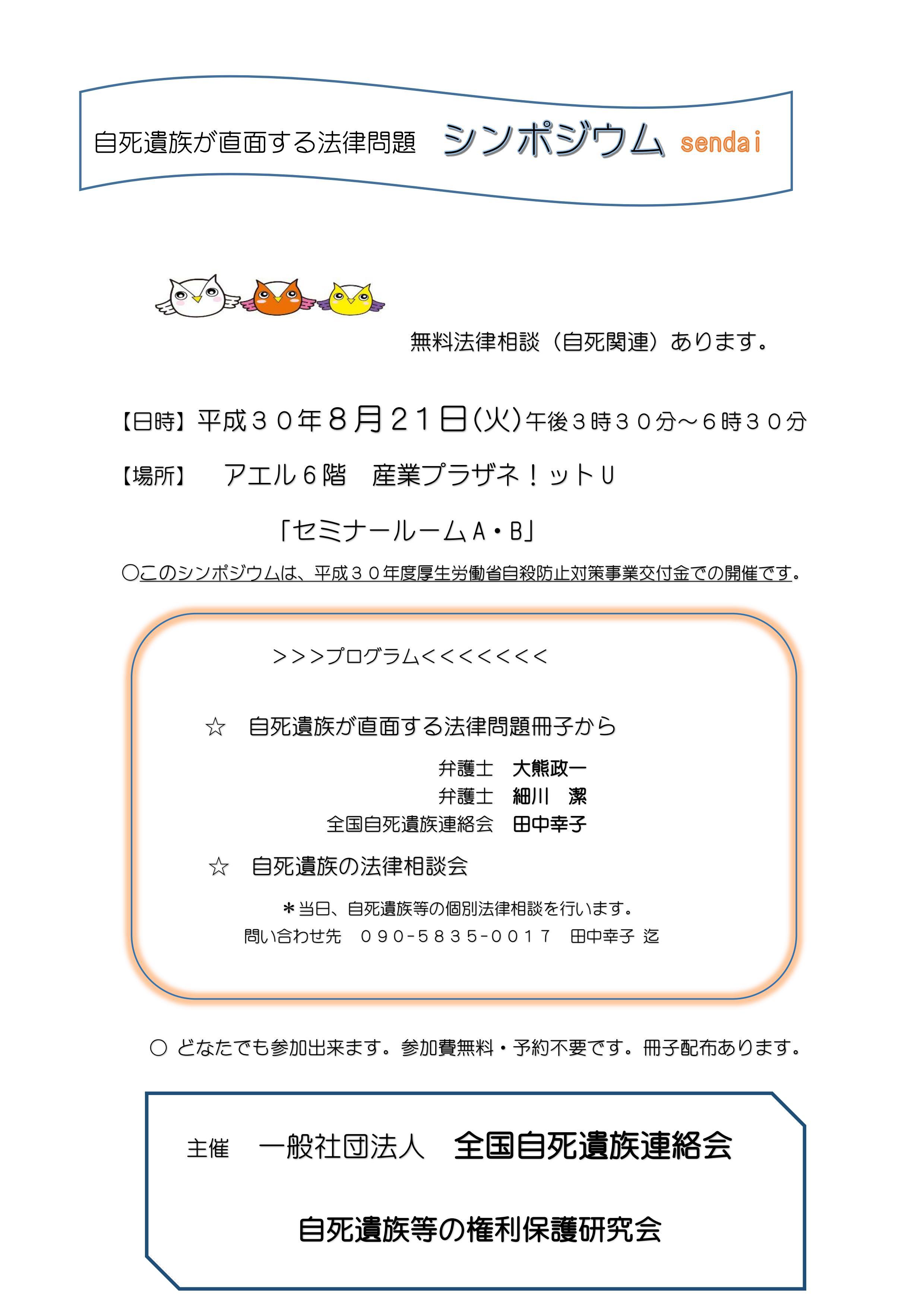18・8・22自死遺族が直面する法律問題シンポジウム sendai (自動保存済み)_01