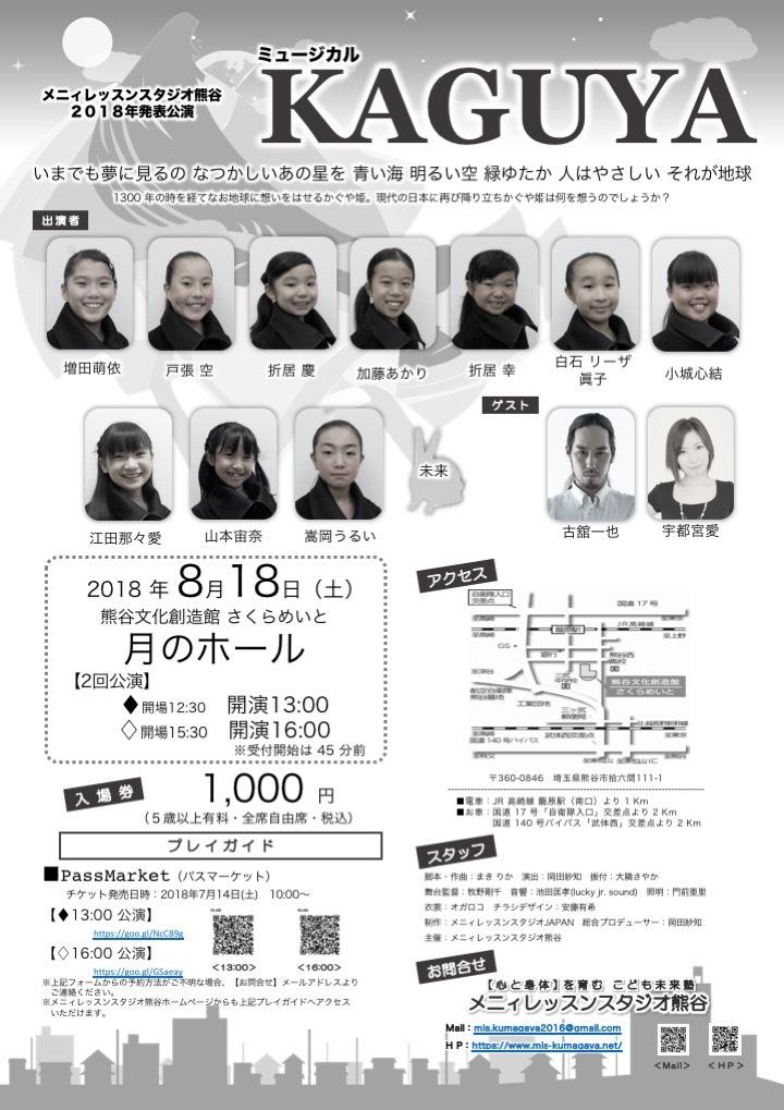 2018熊谷校チラシ類裏面