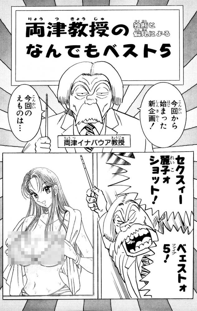 Kochikame_151_1ss.jpg