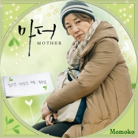 Mother・Disc8