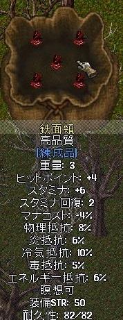 侍鎧作成_6