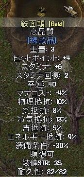 侍鎧作成_9