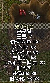 侍鎧作成_10