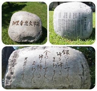 知里幸恵文学碑2
