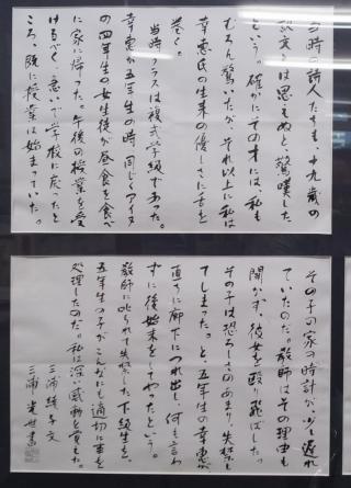 三浦綾子書文1