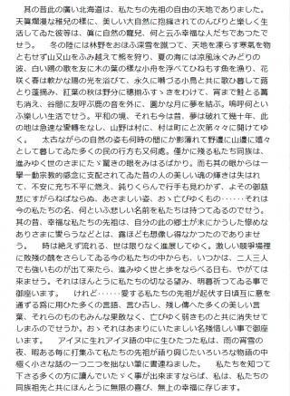 アイヌ神謡集序1
