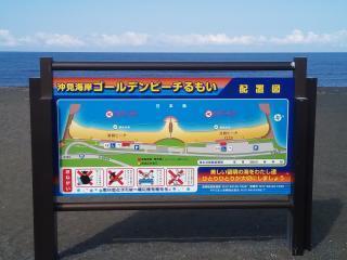 ゴールデンビーチ看板