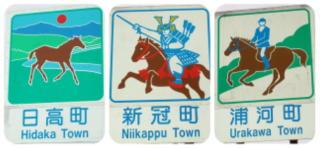 馬のカントリーサイン1
