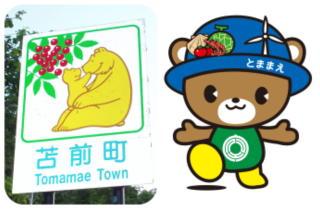 苫前町カントリーサイン&キャラクター(1)