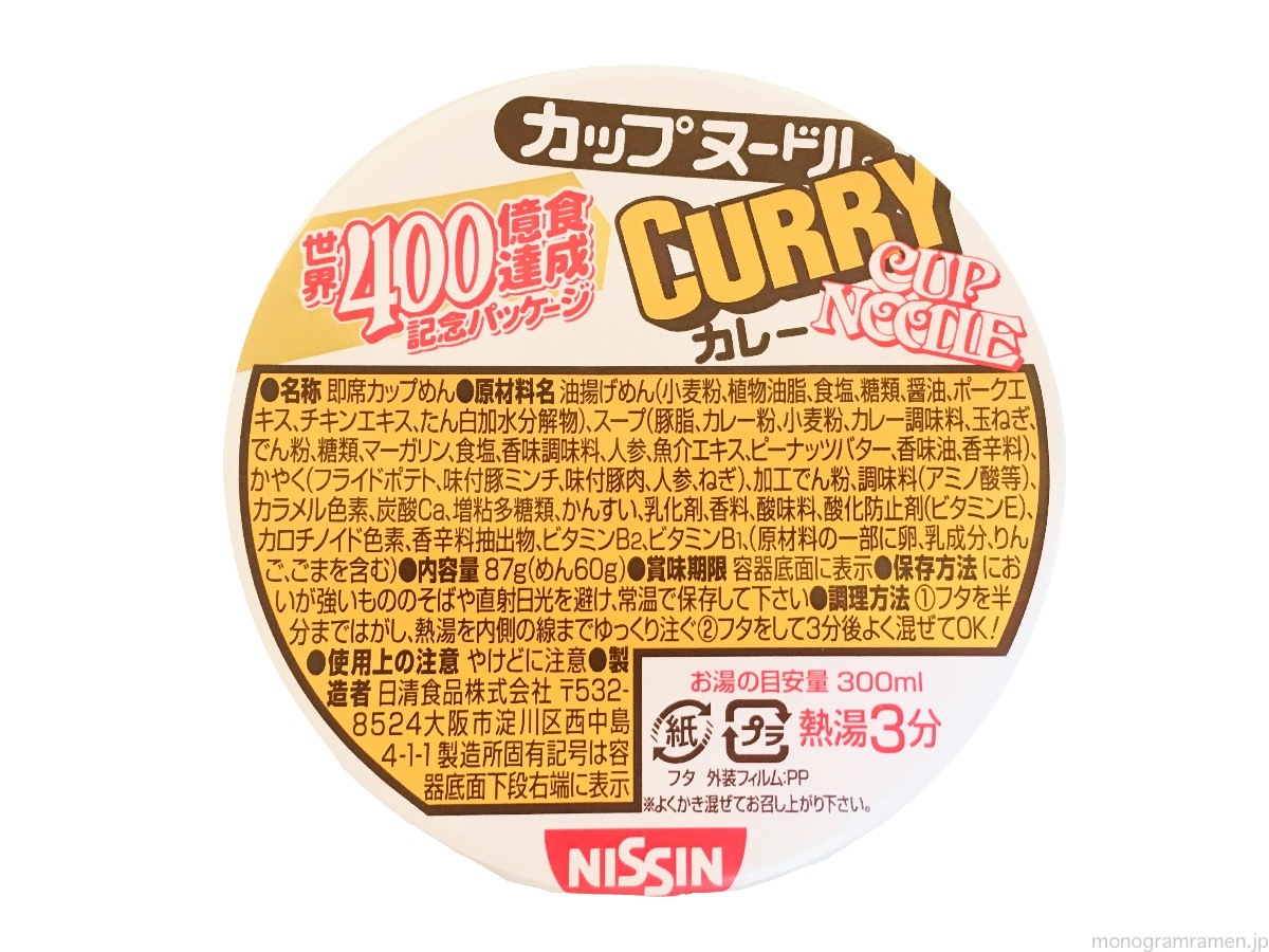 th_180000731180731004curry400.jpg