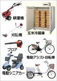 農機・電動自転車_convert_20180607171016