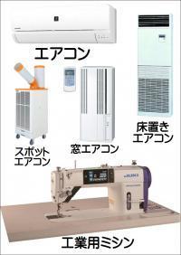 各種エアコン・工業用ミシン_convert_20180607170938