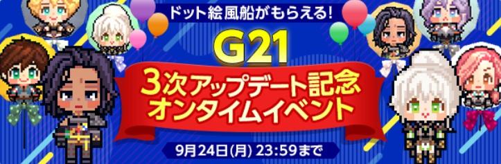g21_3rdupdate_ontime_2018_09_007.jpg