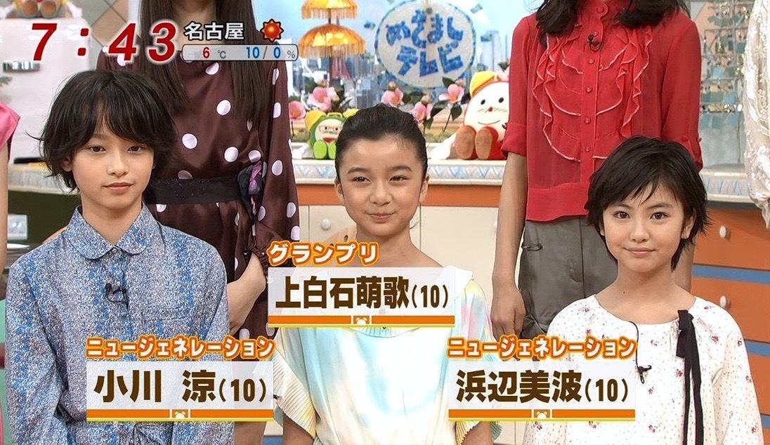 浜辺美波めざましテレビ東宝シンデレラ1