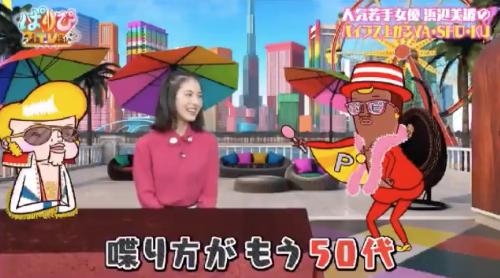 ぱりぴTV浜辺美波1