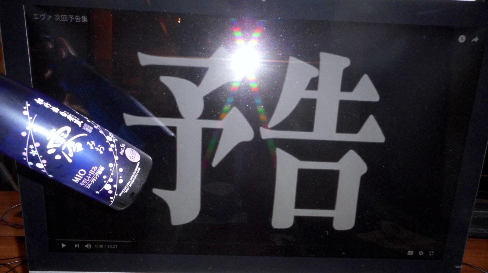 当たり屋_澪_予告1