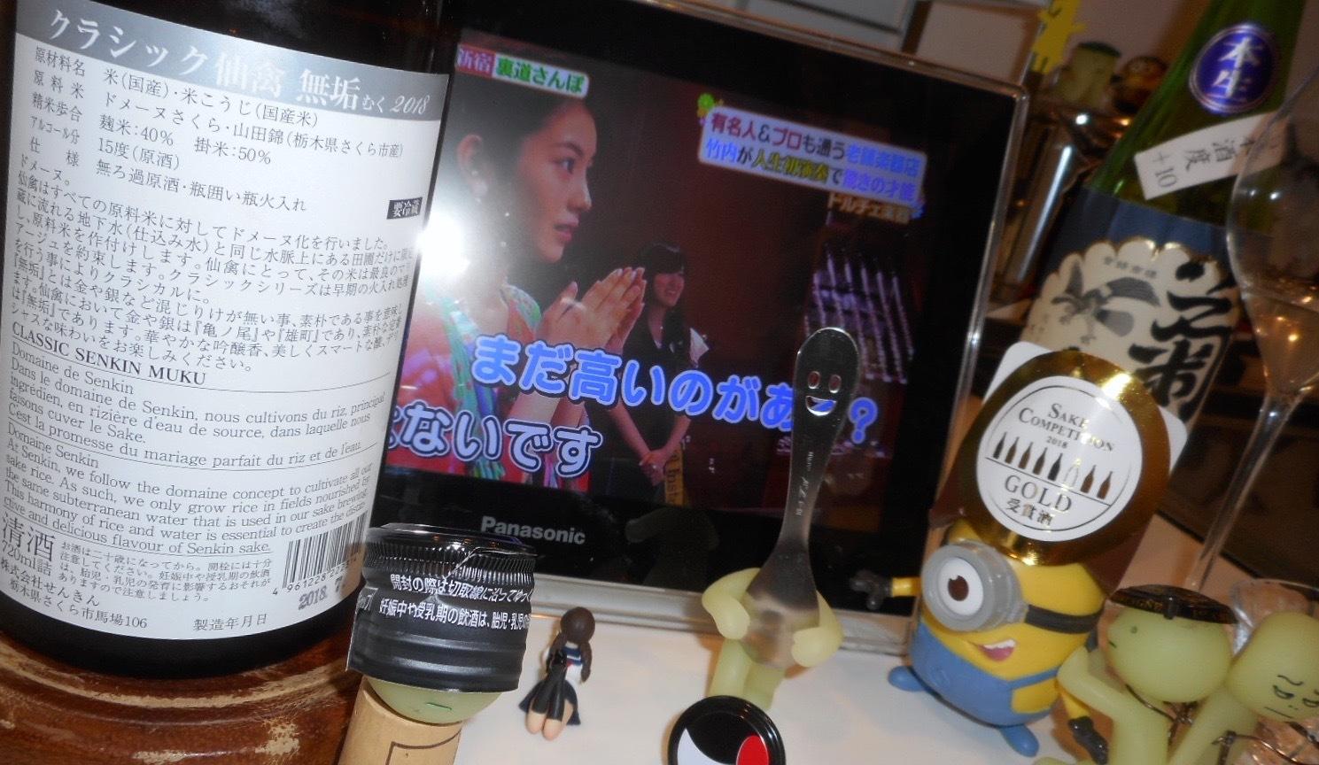 classic_senkin_muku29by2.jpg