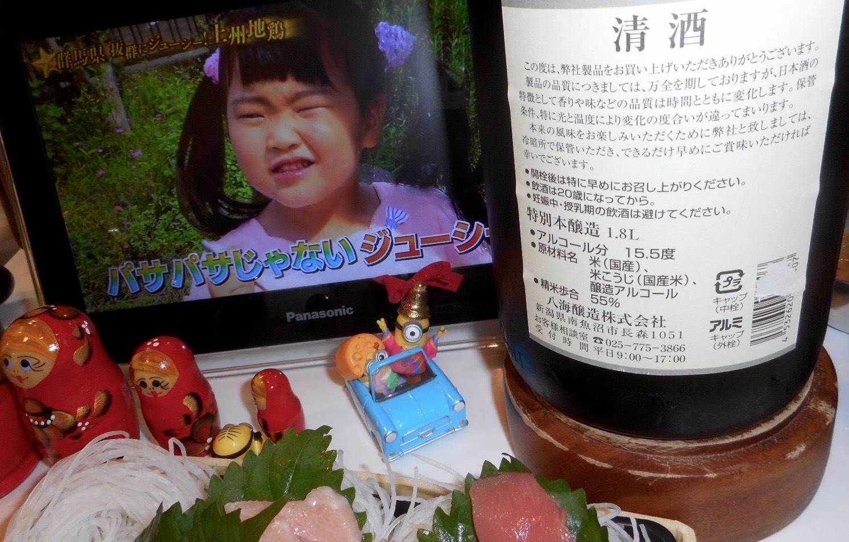 hakkaisan_tokuhon30by2.jpg