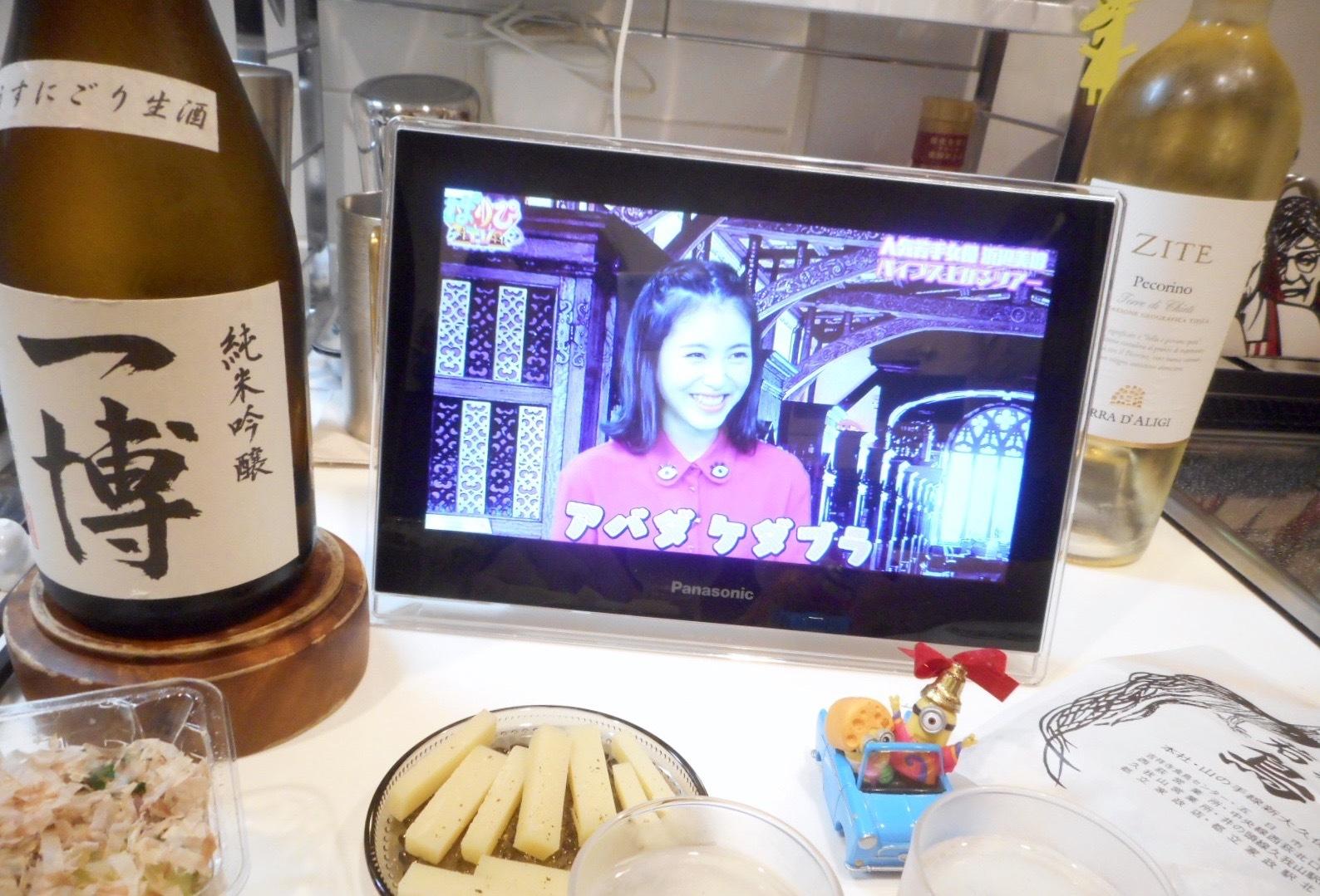 ぱりぴTV浜辺美波