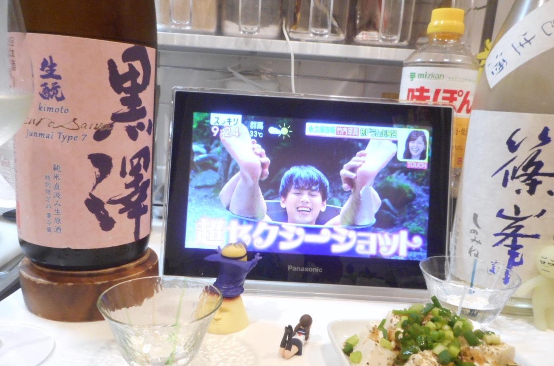 kurosawa_type7_29by4_1.jpg