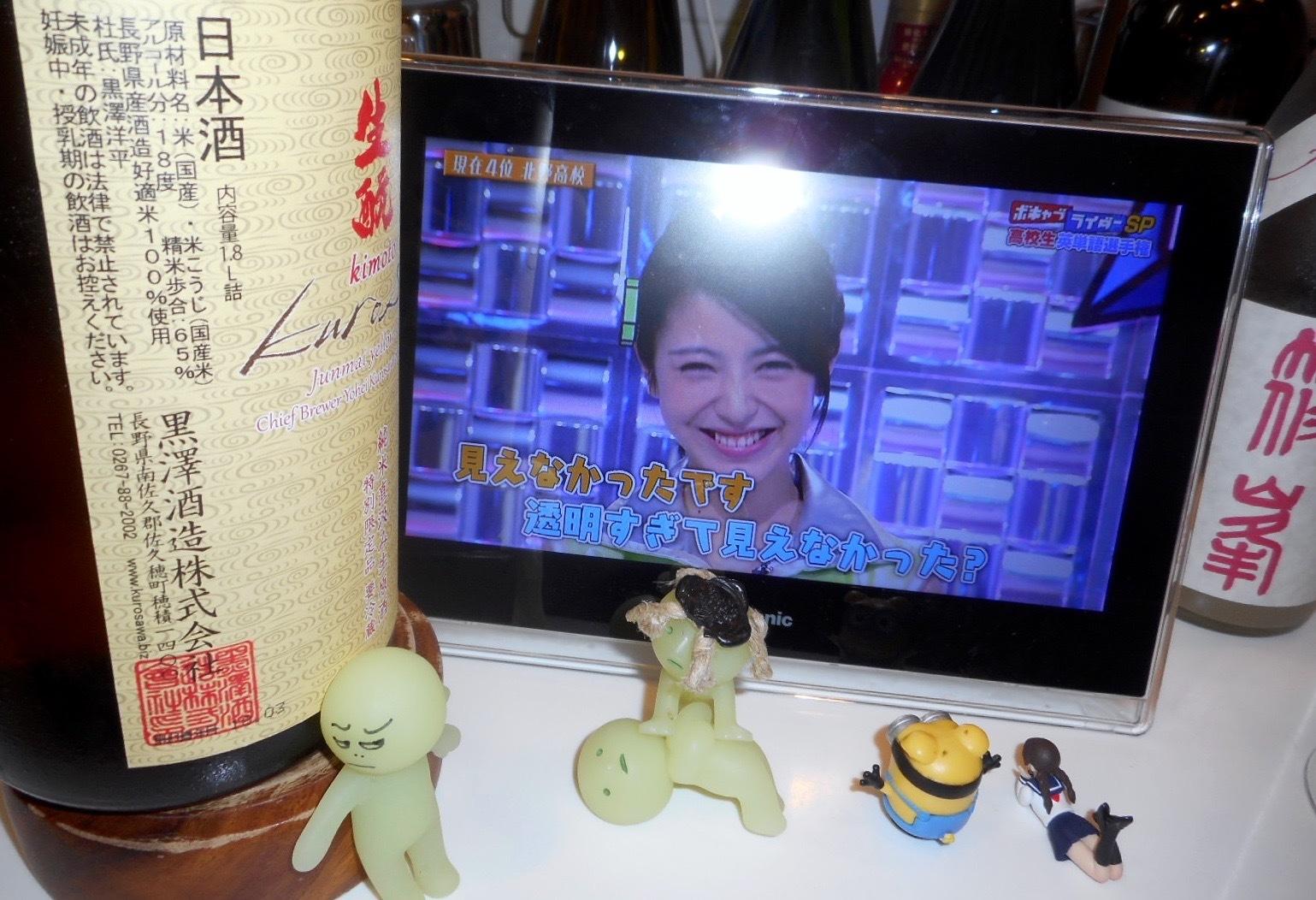 kurosawa_yellow29by3_2.jpg