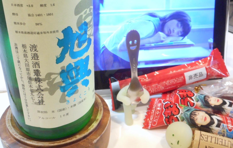kyokukou_natsu29by2.jpg