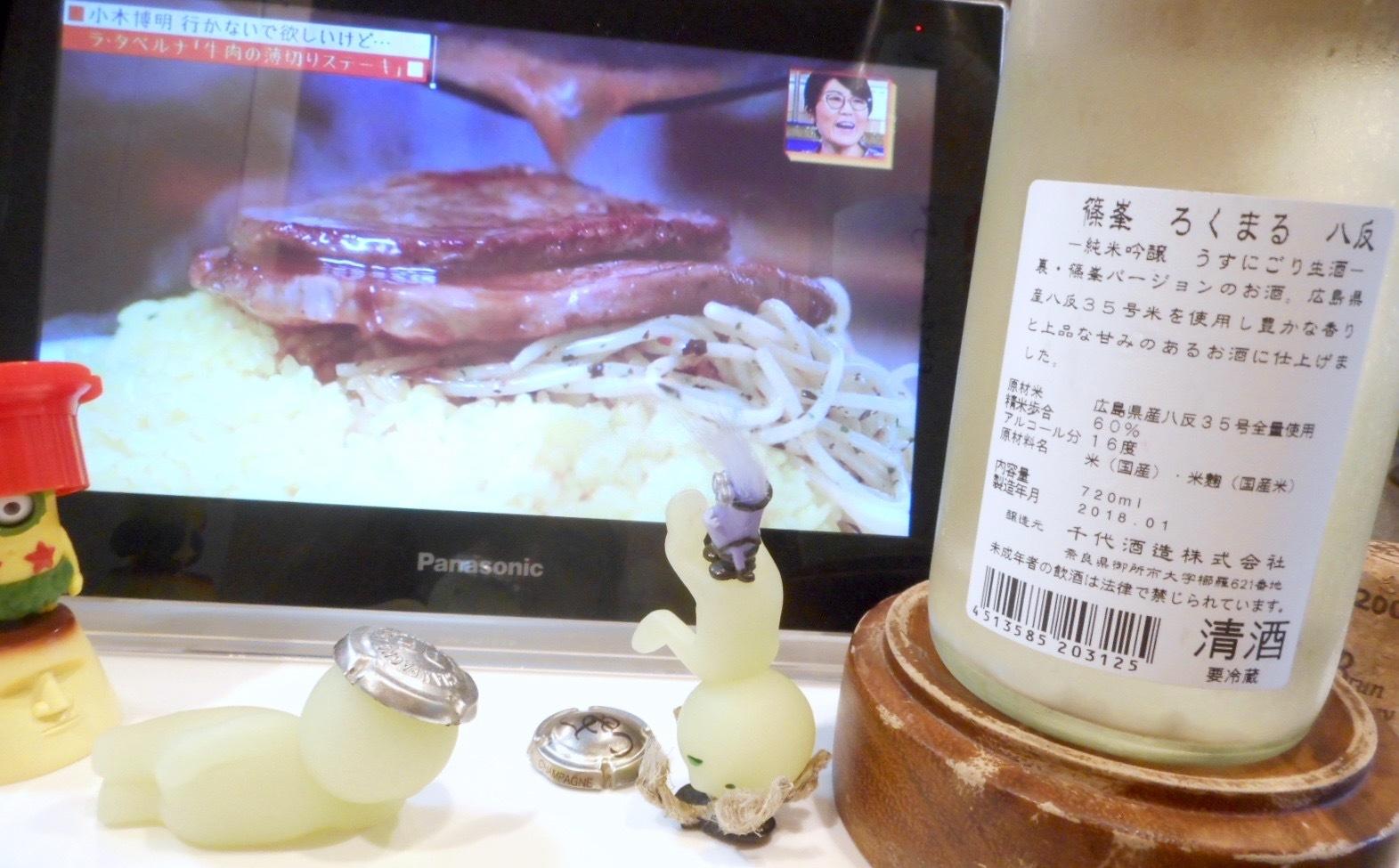 rokumaru_hattan_nigori29by2_2.jpg