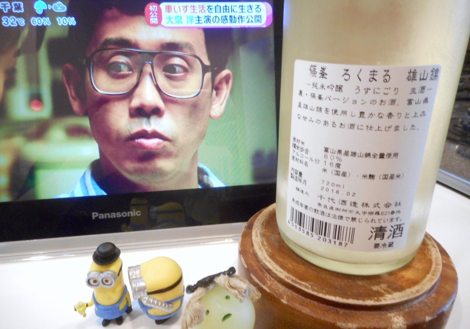 rokumaru_oyama_usunigori29by2_2.jpg