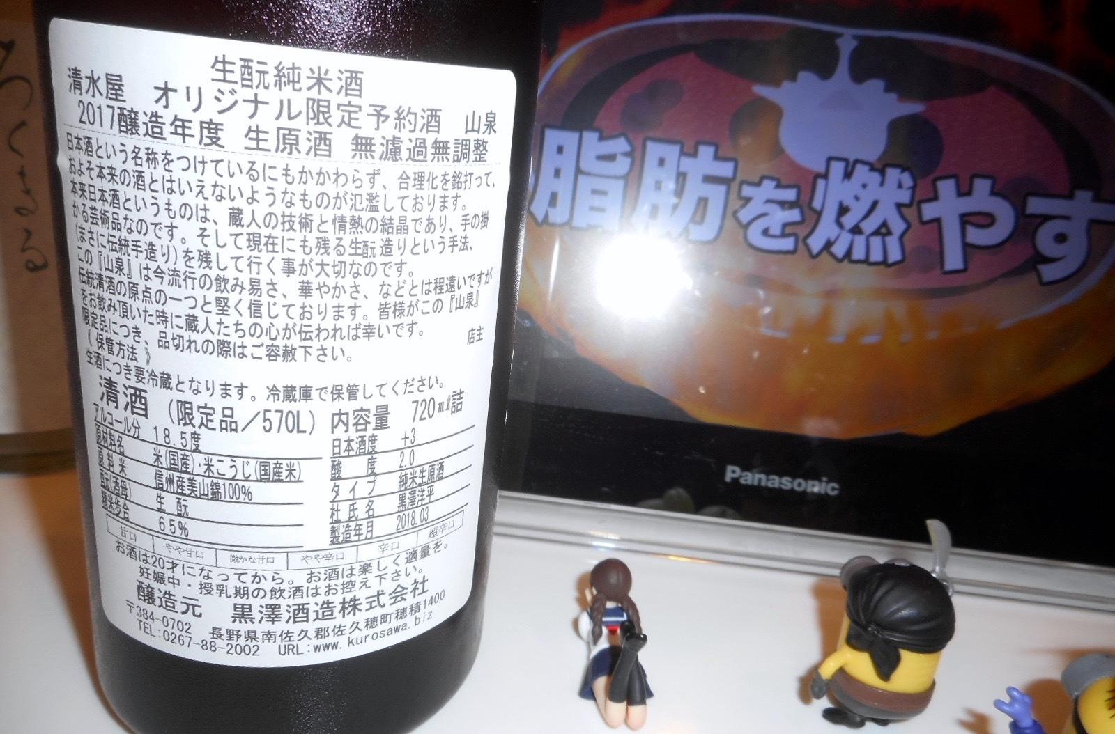 yamaizumi29by2.jpg