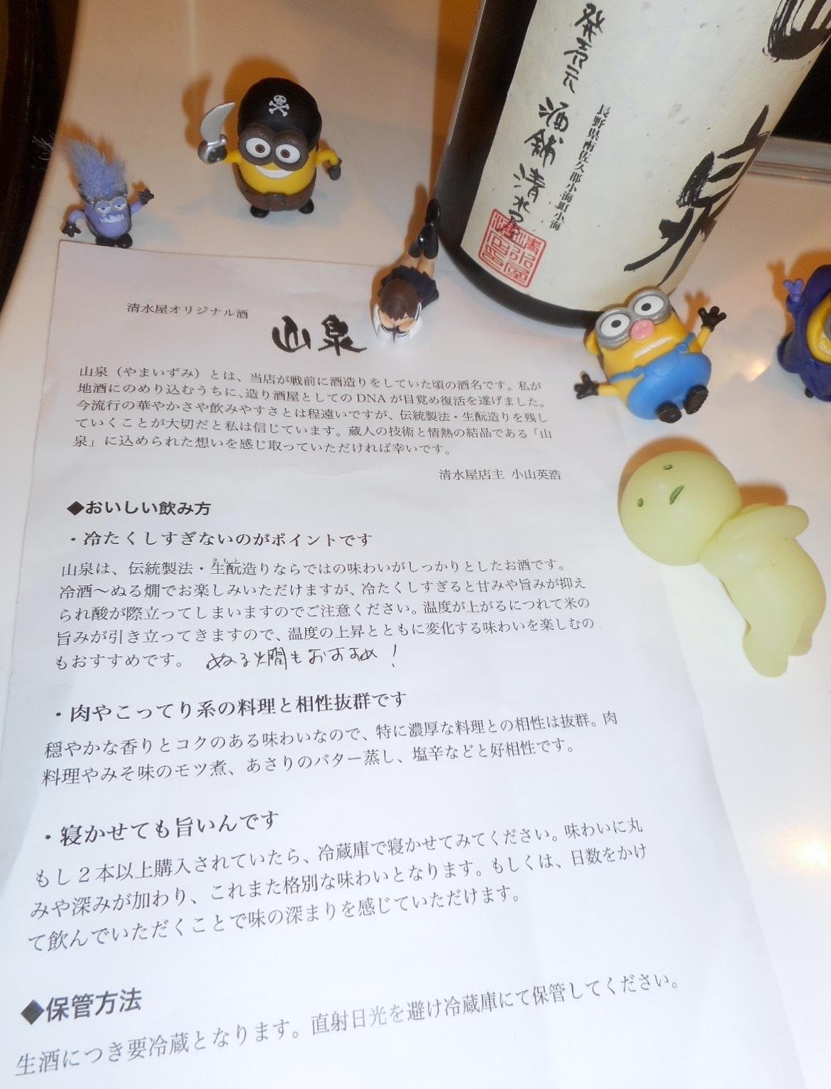 yamaizumi29by4.jpg