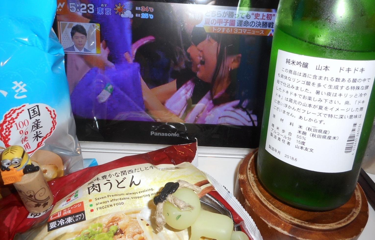 yamamoto_dokidoki29by2.jpg