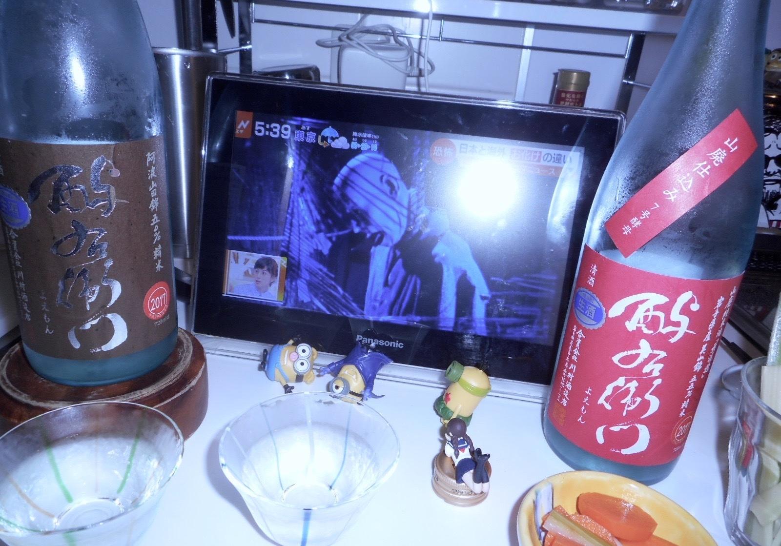 yoemon_yamada50_29by5.jpg