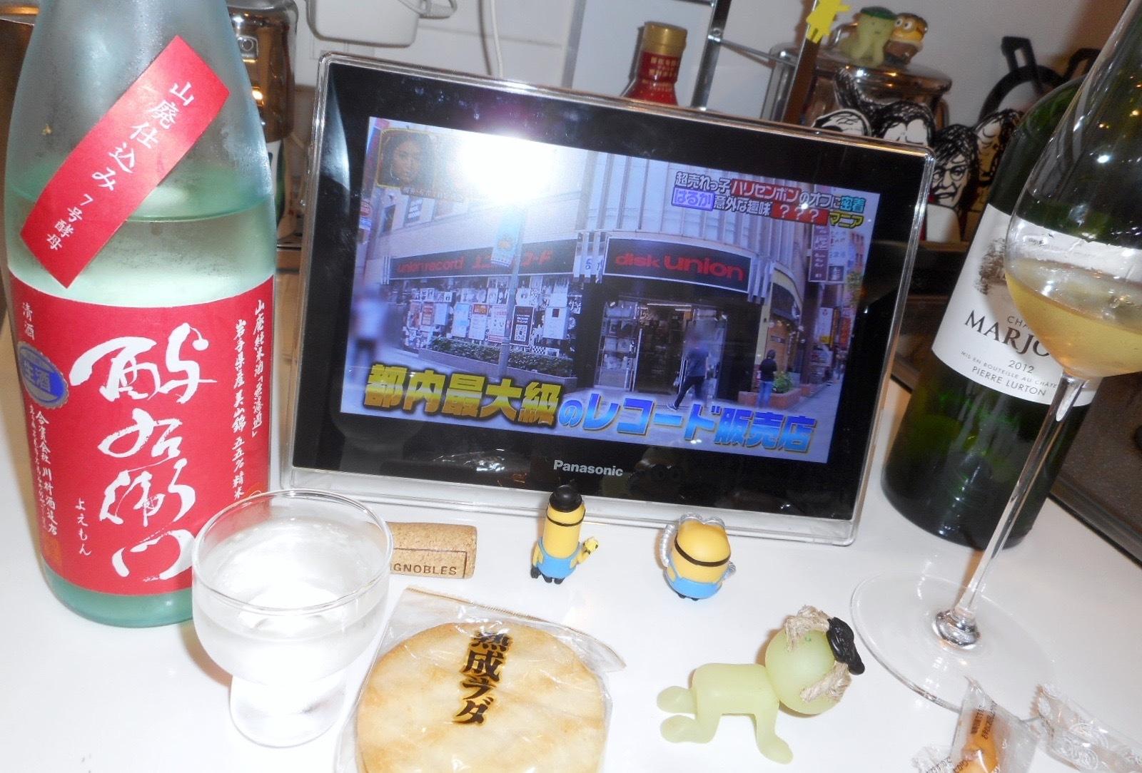 yoemon_yamahai_miyama29by16.jpg