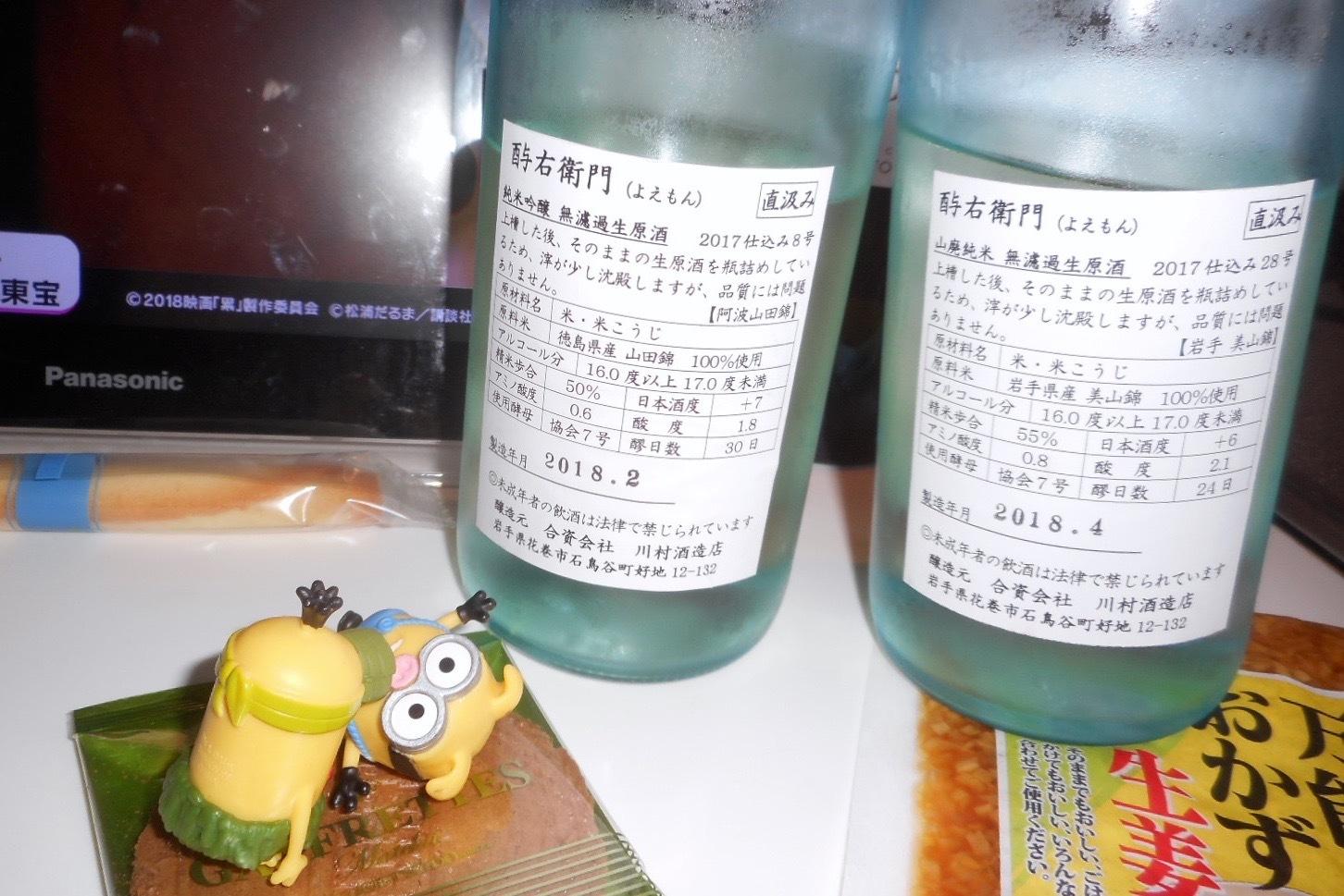 yoemon_yamahai_miyama29by2.jpg