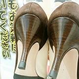 靴修理写真ください_180514_0021
