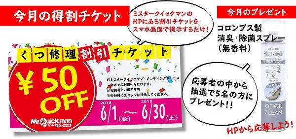 201806サイネージ横テンプレ 阪急