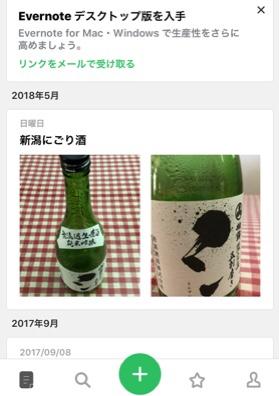 fc2blog_20180529213846198.jpg