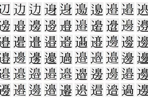 こんなにあるの?「ワタナベ」さんの「ナベ」の漢字44種類を展示
