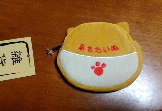 秋田犬小銭入れ 2