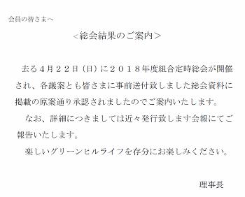 別荘201804(5)