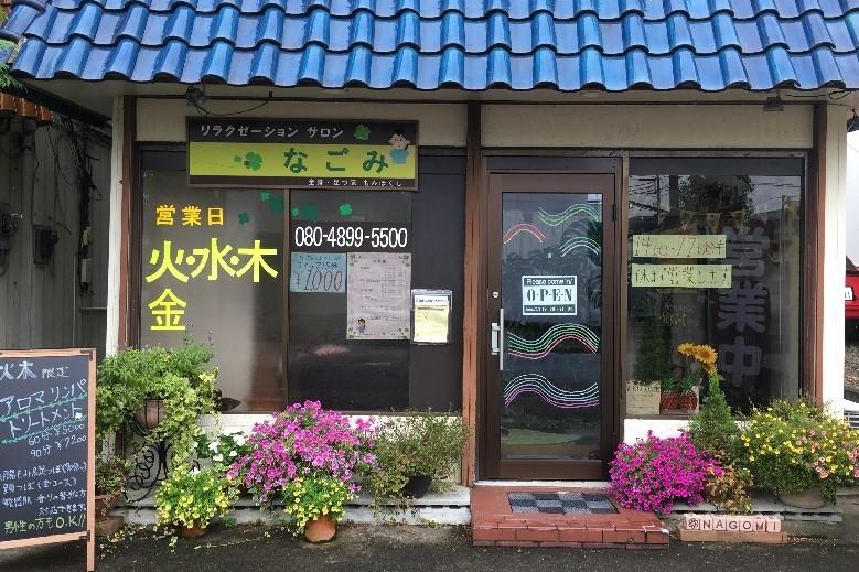 nagomisoto.jpg