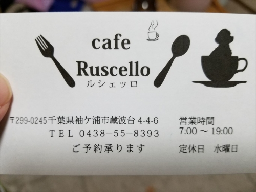 cafe Ruscello_スタンプカード