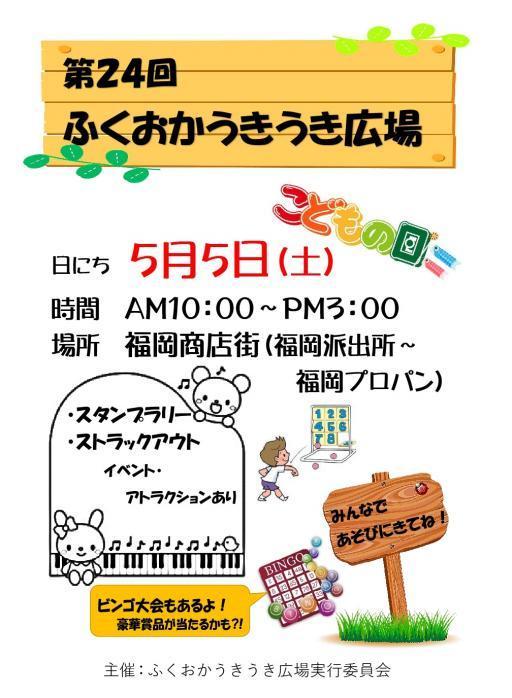 うきうき_convert_20180501112156