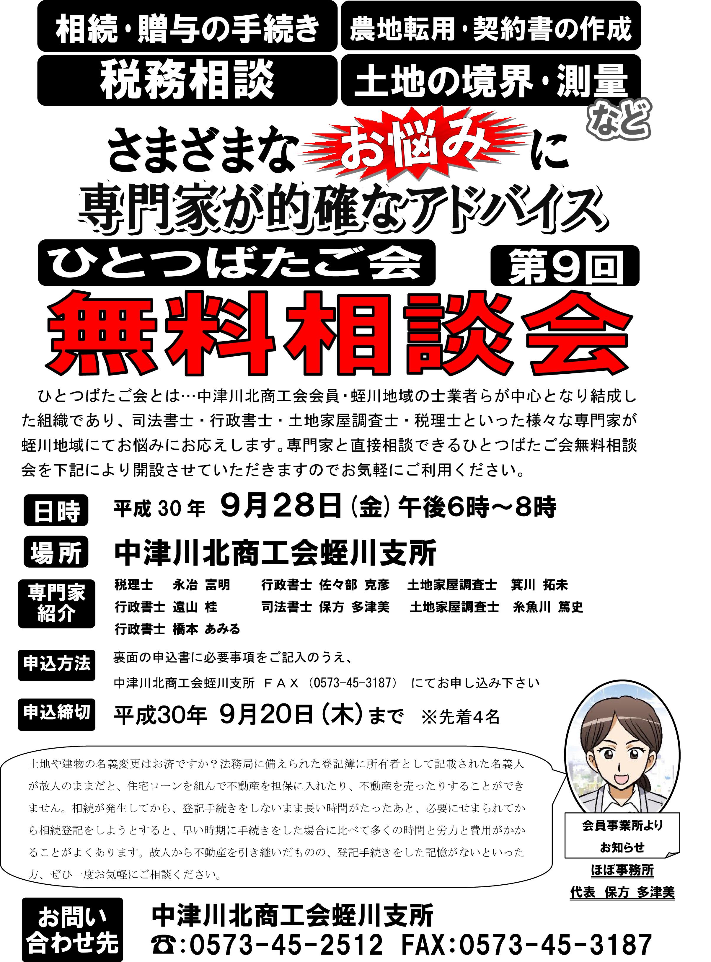 第9回無料相談会チラシ(フルカラー)1