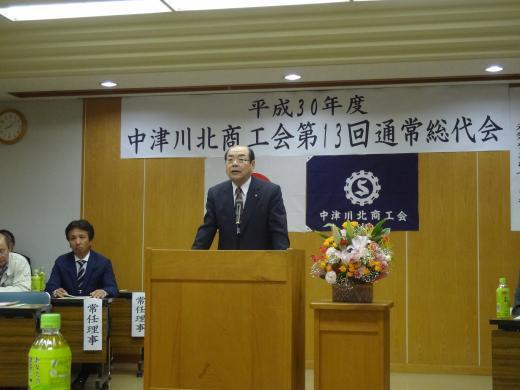 平成30年度中津川北商工会通常総代会②