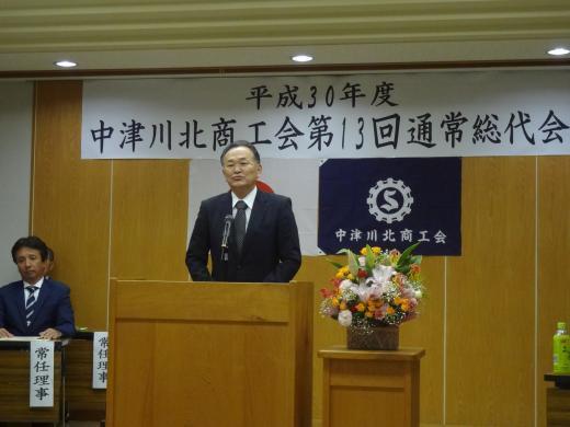 平成30年度中津川北商工会通常総代会③