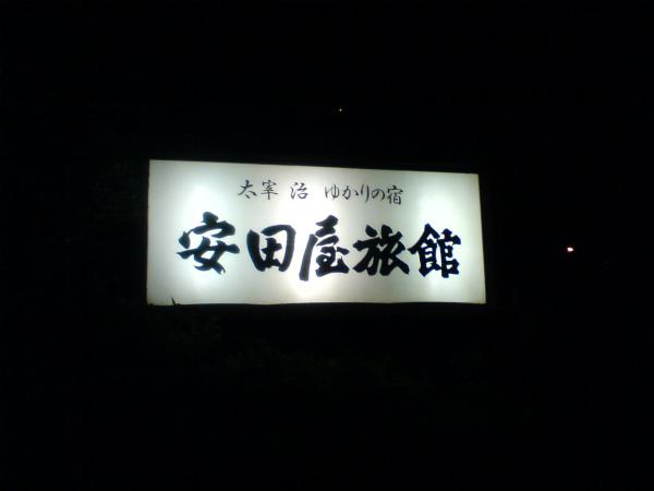 沼津 ラブライブ 安田や旅館 温泉