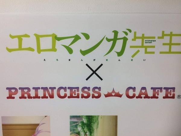 エロマンガ先生 プリンセスカフェ