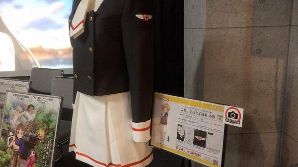 コスプレ カードキャプターさくら 友枝中学校