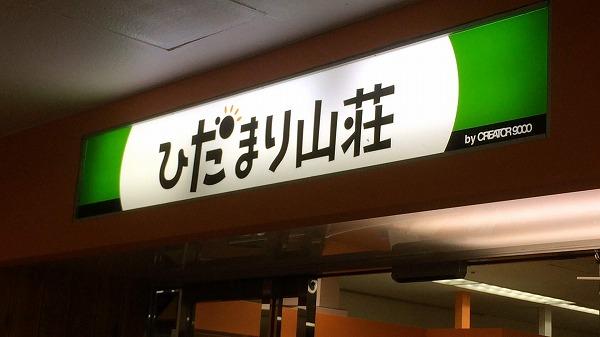 飯能 0908 ヤマノススメ ひだまり山荘